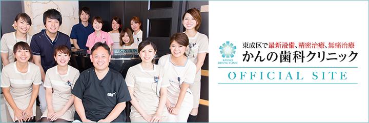 東成区で最新設備、精密治療、無痛治療 かんの歯科クリニックOFFICIAL SITE