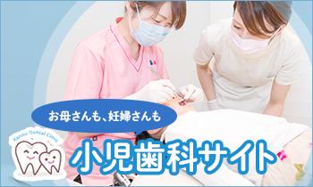 小児歯科サイト